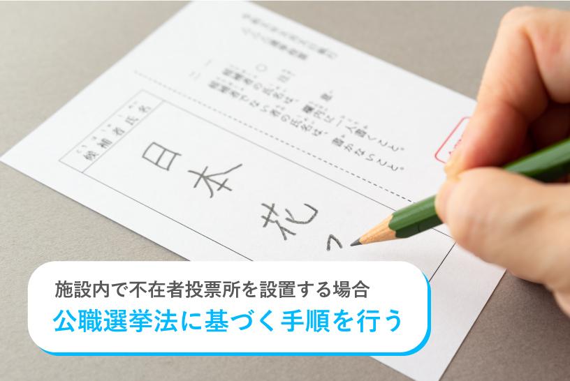 施設内で不在者投票所を設置する場合 公職選挙法に基づく手順を行う