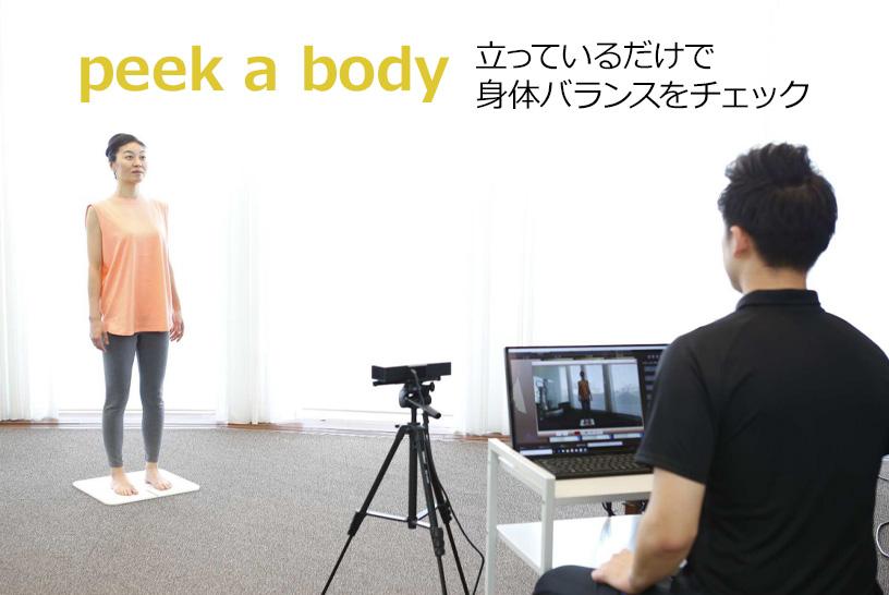 立っているだけで身体バランスをチェック peek a body