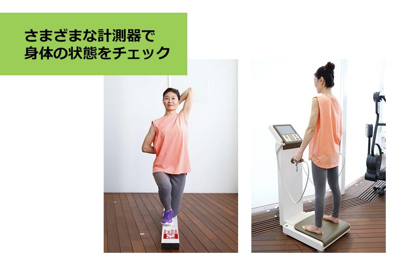 さまざまな計測器で身体の状態をチェック