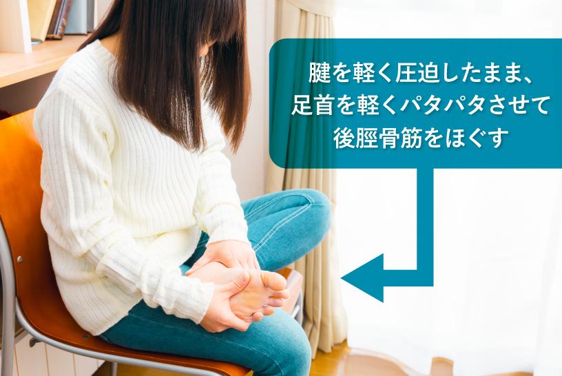腱を軽く圧迫したまま、足首を軽くパタパタさせて 後脛骨筋をほぐす