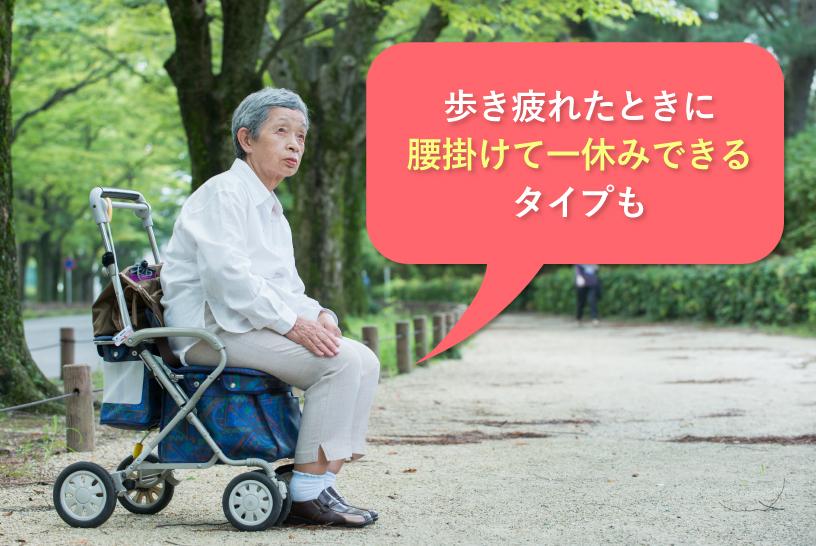 歩き疲れたときに腰掛けて一休みできるタイプも
