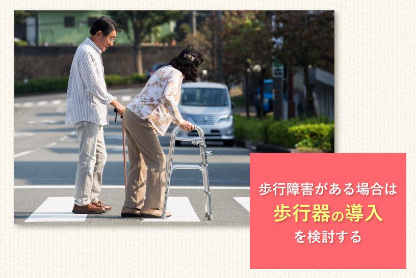 歩行障害がある場合は歩行器の導入を検討する