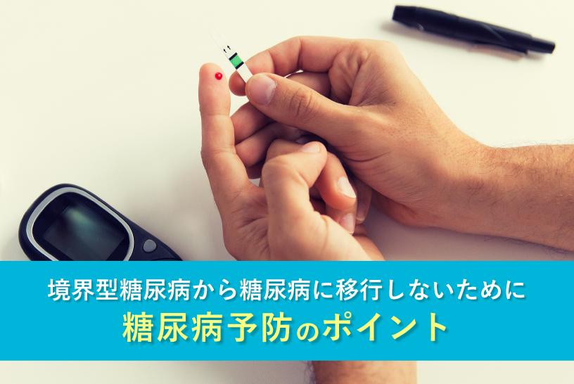境界型糖尿病から糖尿病に移行しないために 糖尿病予防のポイント