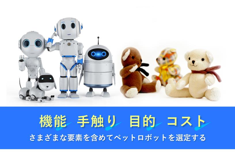 機能 手触り 目的 コスト さまざまな要素を含めてペットロボットを選定する