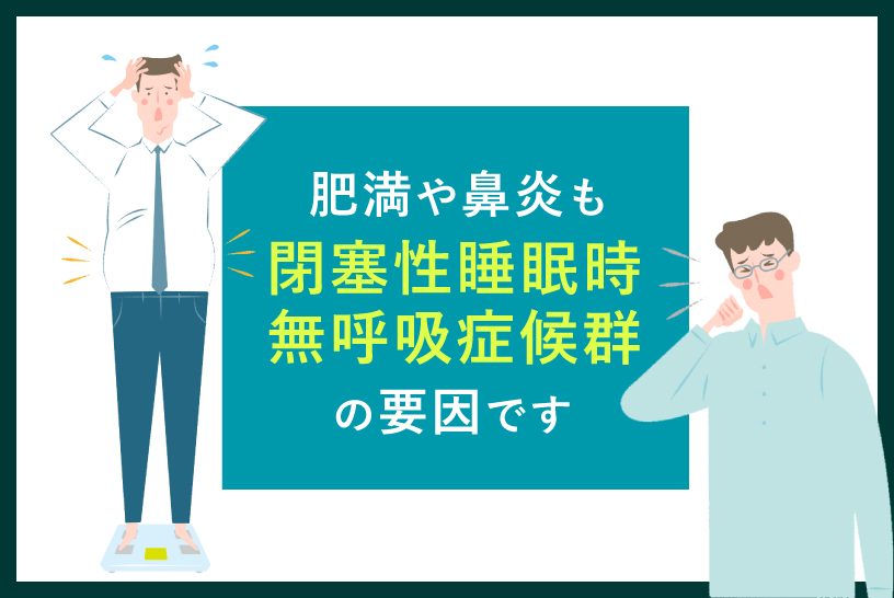 肥満や鼻炎も閉塞性睡眠時無呼吸症候群の要因です