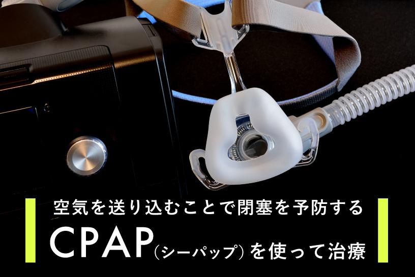 空気を送り込むことで閉塞を予防するCPAP(シーパップ)を使って治療