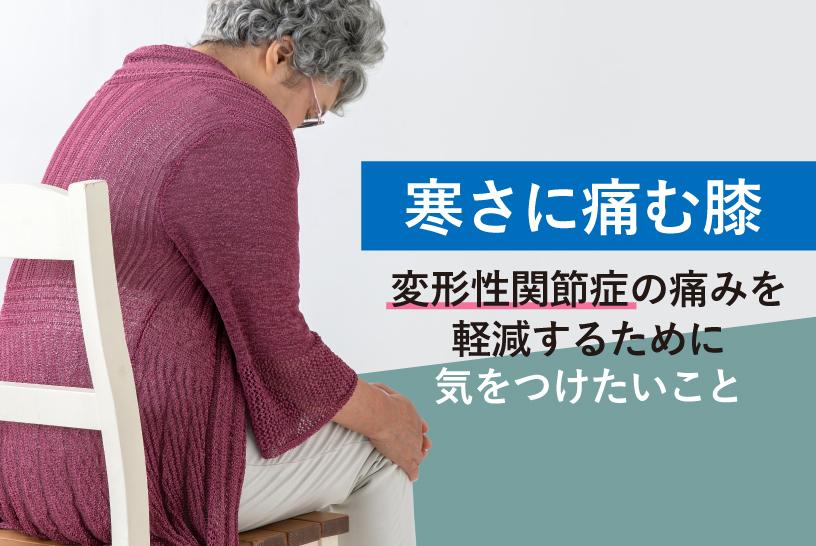 寒さに痛む膝 変形性関節症の痛みを軽減するために気をつけたいこと