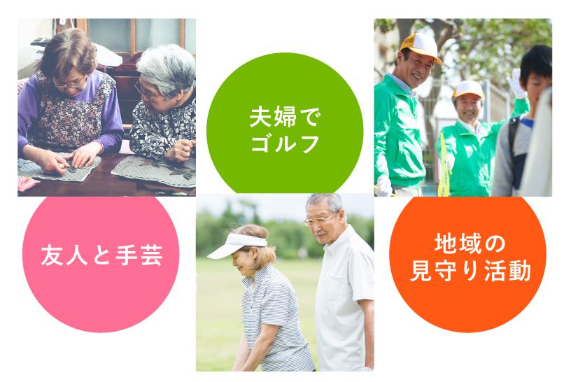 友人と手芸・夫婦でゴルフ・地域の見守り活動