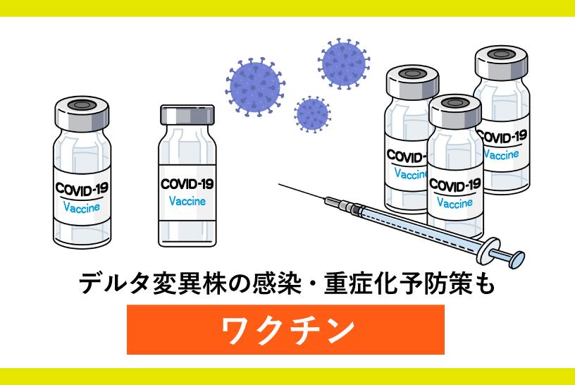 デルタ変異株の感染・重症化予防策もワクチン