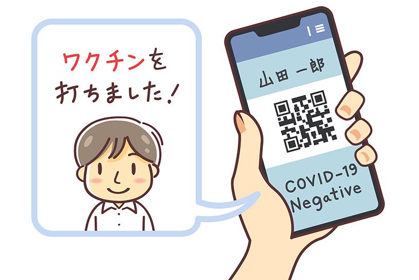 新型コロナウイルスワクチンの接種証明書は12月からオンラインで発行可能に