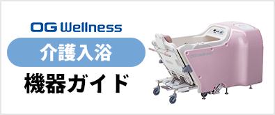 介護入浴機器ガイド